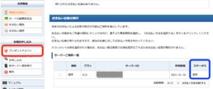 xserver-application